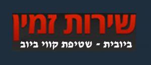 ביובית תל אביב - שאיבת ביוב בתל אביב